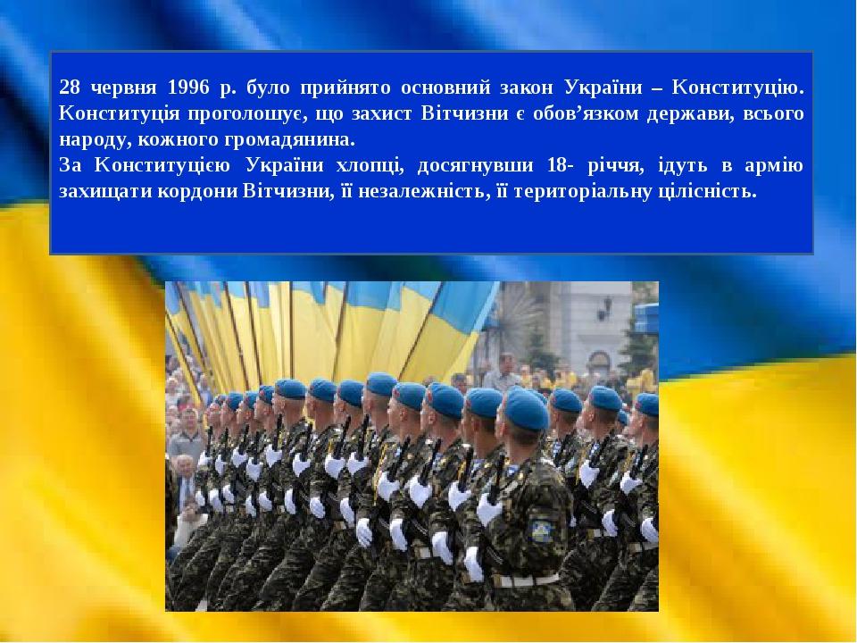 28 червня 1996 р. було прийнято основний закон України – Конституцію. Конституція проголошує, що захист Вітчизни є обов'язком держави, всього народ...