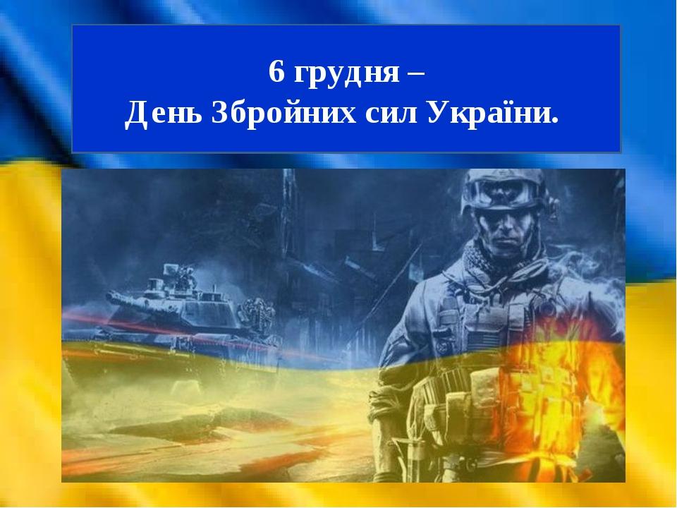 6 грудня – День Збройнихсил України.