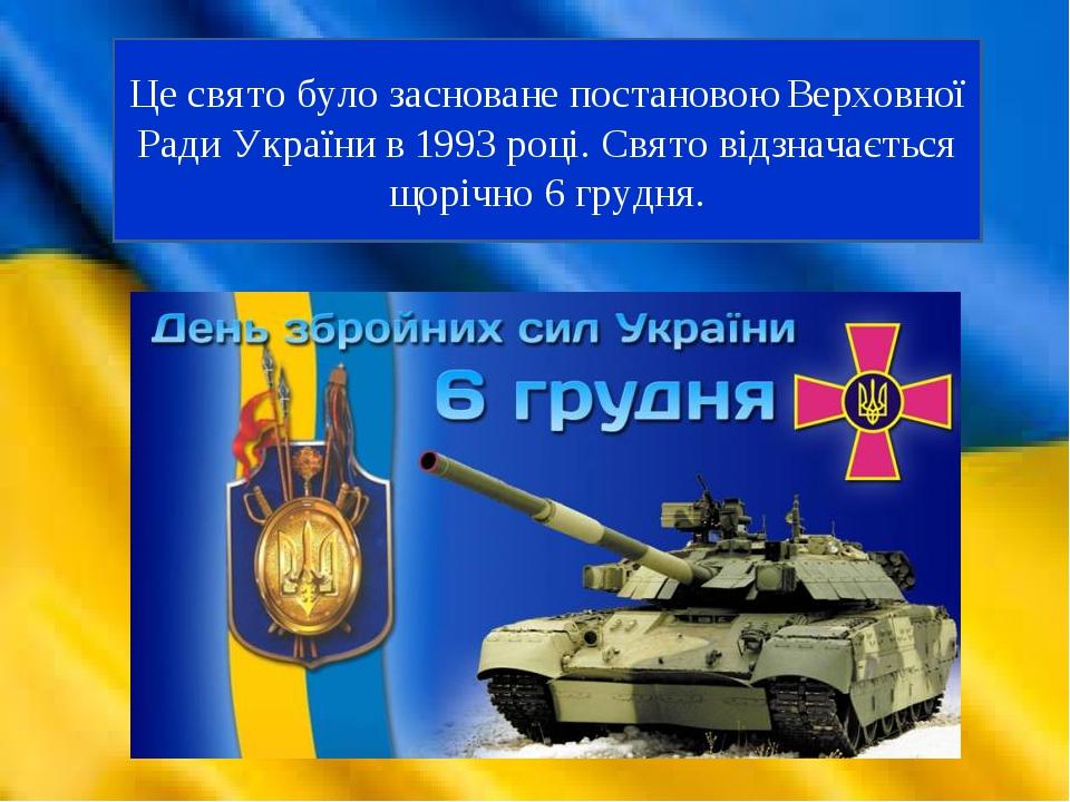 Це святобуло засноване постановою Верховної Ради України в 1993 році. Свято відзначається щорічно 6 грудня.