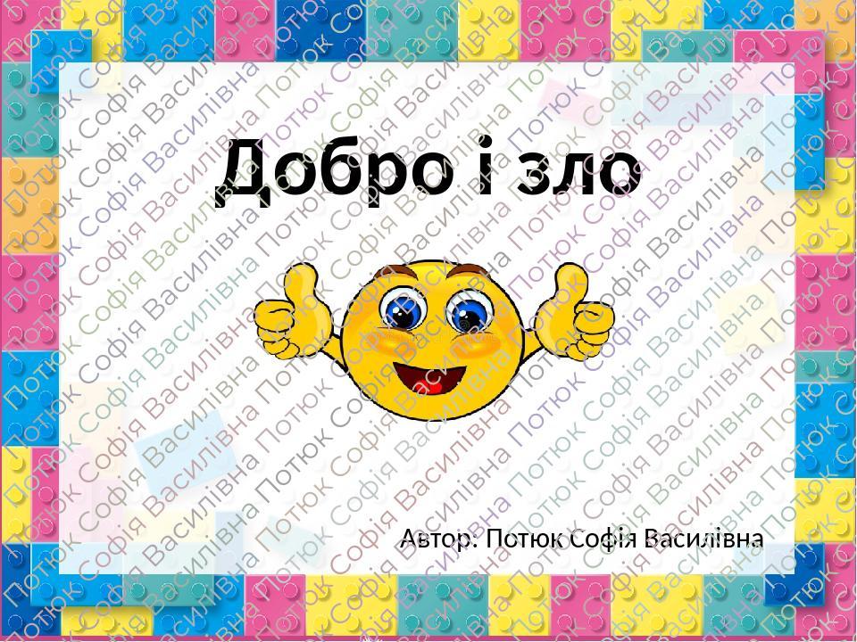 Добро і зло Автор: Потюк Софія Василівна
