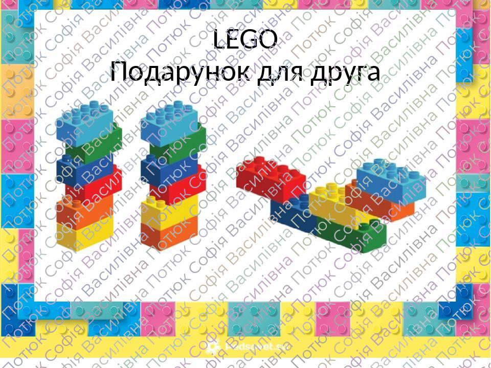 LEGO Подарунок для друга