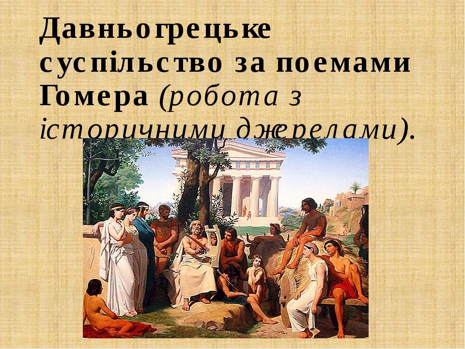 Давньогрецьке суспільство за поемами Гомера (робота з історичними джерелами).