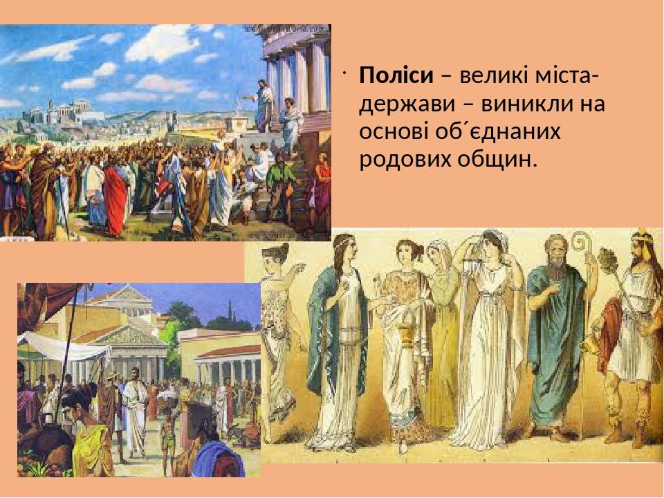 Поліси – великі міста-держави – виникли на основі об´єднаних родових общин.