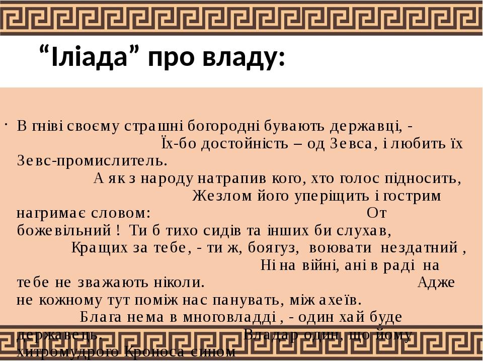 """""""Іліада"""" про владу: В гніві своєму страшні богородні бувають державці, - Їх-бо достойність – од Зевса, і любить їх Зевс-промислитель. А як з народу..."""