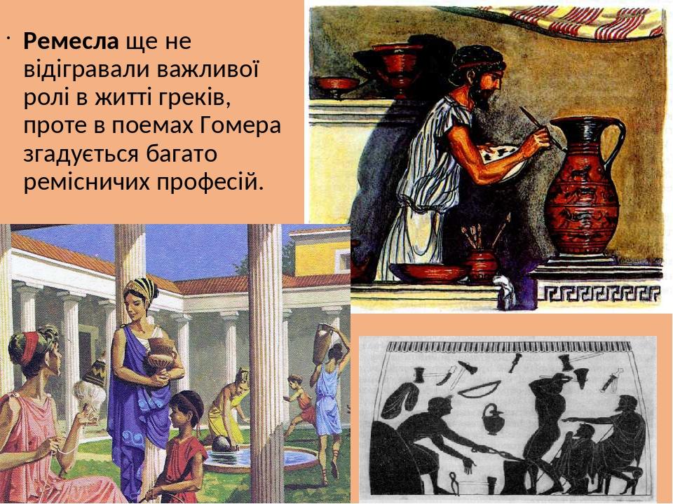 Ремесла ще не відігравали важливої ролі в житті греків, проте в поемах Гомера згадується багато ремісничих професій.