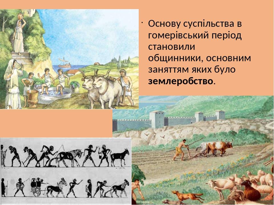 Основу суспільства в гомерівський період становили общинники, основним заняттям яких було землеробство.