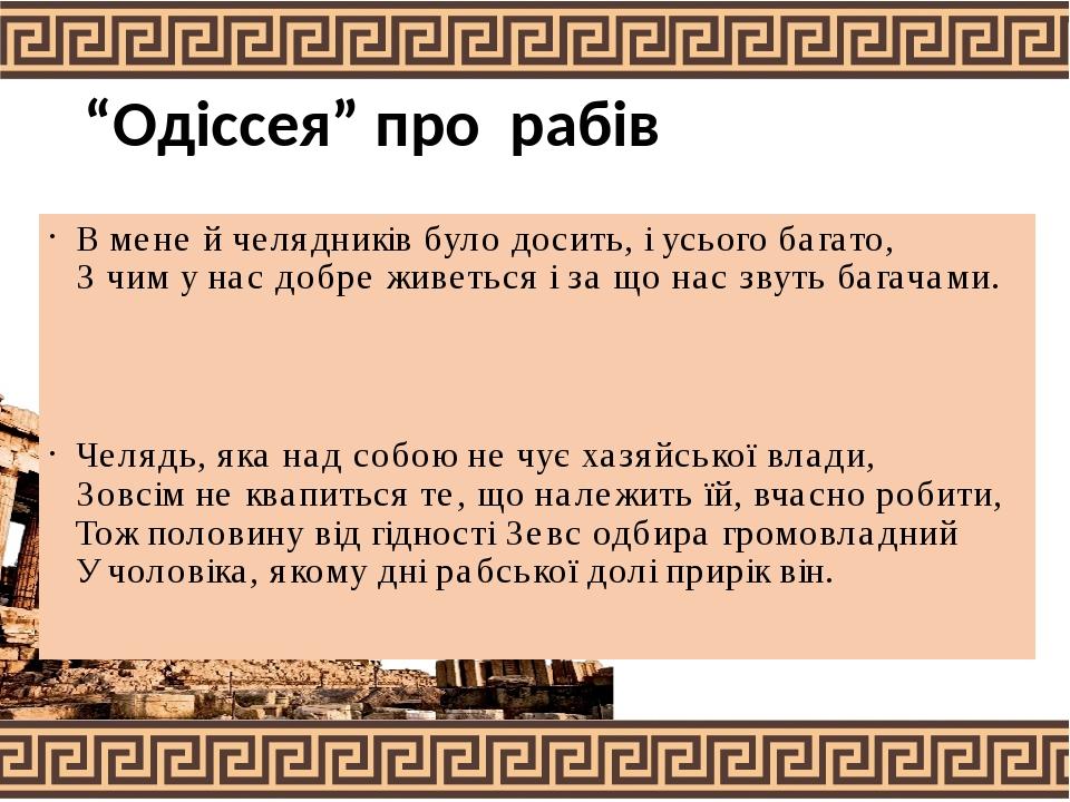 """""""Одіссея"""" про рабів В мене й челядників було досить, і усього багато, З чим у нас добре живеться і за що нас звуть багачами. Челядь, яка над собою ..."""