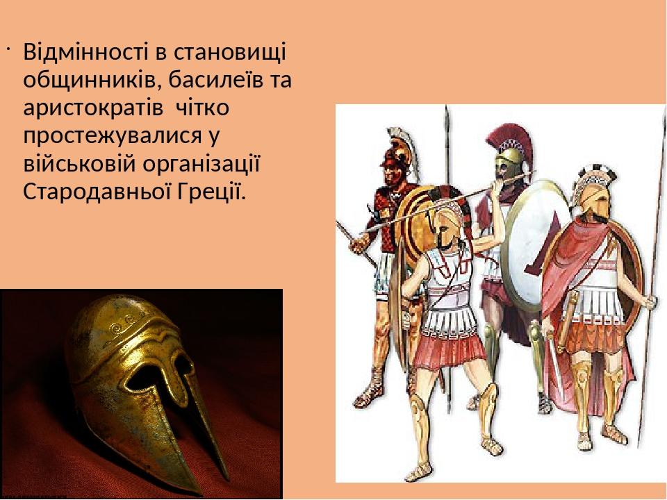 Відмінності в становищі общинників, басилеїв та аристократів чітко простежувалися у військовій організації Стародавньої Греції.