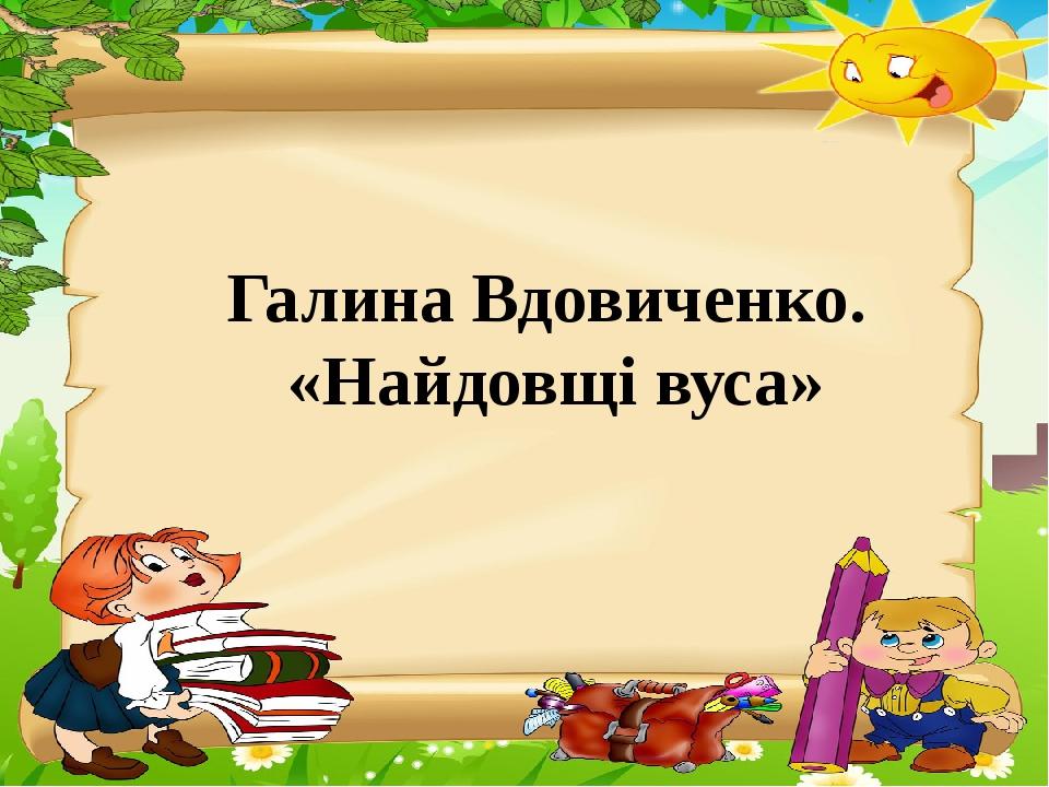 Галина Вдовиченко. «Найдовщі вуса»