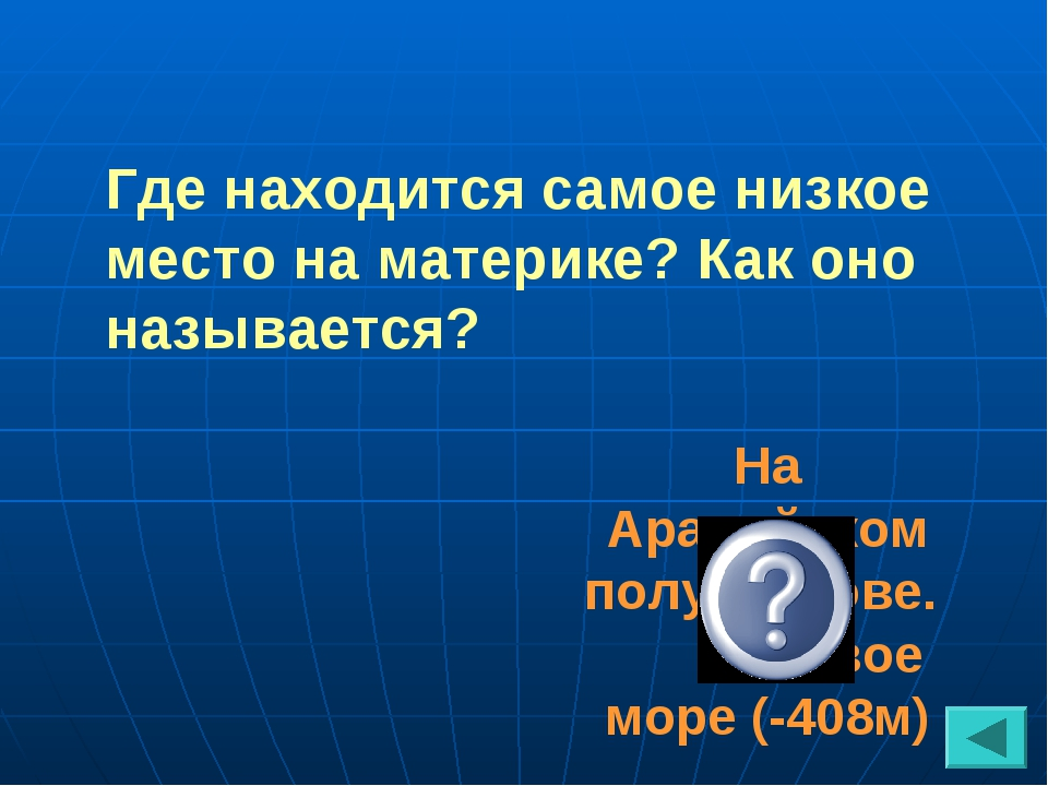 Где находится самое низкое место на материке? Как оно называется? На Аравийском полуострове. Мёртвое море (-408м)