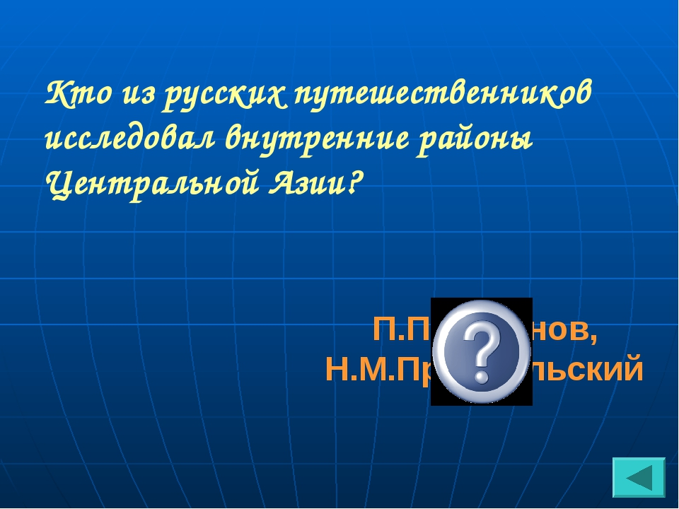 Кто из русских путешественников исследовал внутренние районы Центральной Азии? П.П.Семёнов, Н.М.Пржевальский