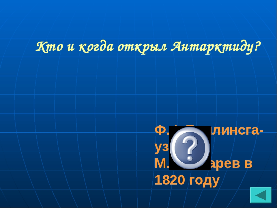 Кто и когда открыл Антарктиду? Ф.Ф.Беллинсга-узен и М.П.Лазарев в 1820 году