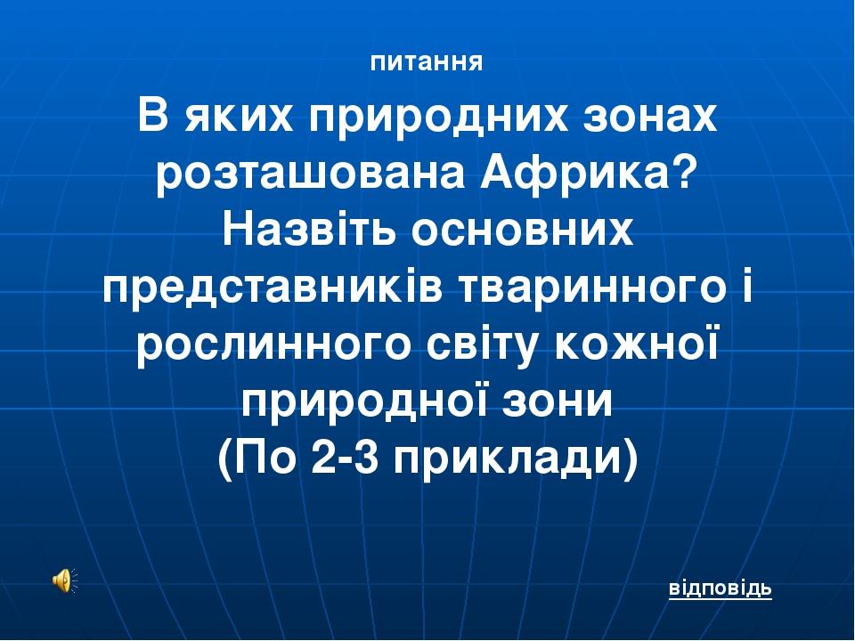 відповідь Найбільше озеро - Каспійське; Найглибше - Байкал; Найсолоніше - Мертве; Найдовша річка - Янцзи; Найбільша ріка безстічного басейну - Волга