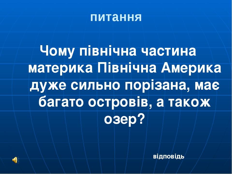 питання 3 (10 балів) За описом здогадайтеся, про яку рівнині світу йде мова? Простягається ця рівнина з півночі на південь і проходить через кілька...