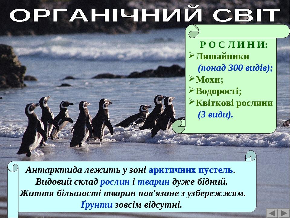 Антарктида лежить у зоні арктичних пустель. Видовий склад рослин і тварин дуже бідний. Життя більшості тварин пов'язане з узбережжям. Ґрунти зовсім...
