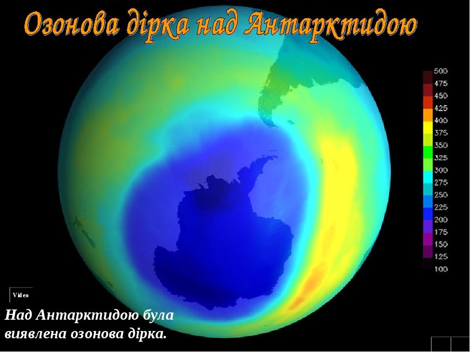 Video Над Антарктидою була виявлена озонова дірка.