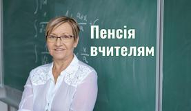 Новини Всеосвіта
