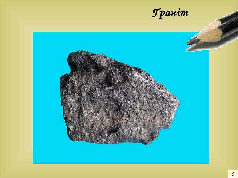 Коштовне та напівкоштовне каміння Вперше алмаз в Україні знайдено в 1949 р. в долині ріки Базавлука. Поклади напівкоштовного камін- ня відомі в Кри...