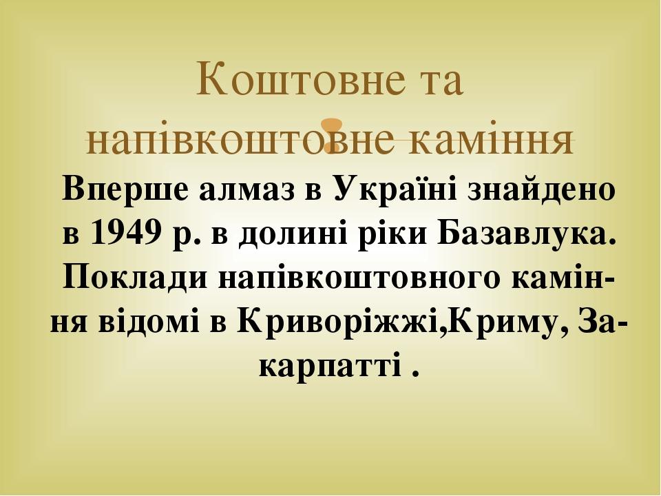 Поклади напівкоштовного ка- міння (берил,аметист,моріон) Є в Криворіжжі,Приазовї, Криму, Закарпатті. 