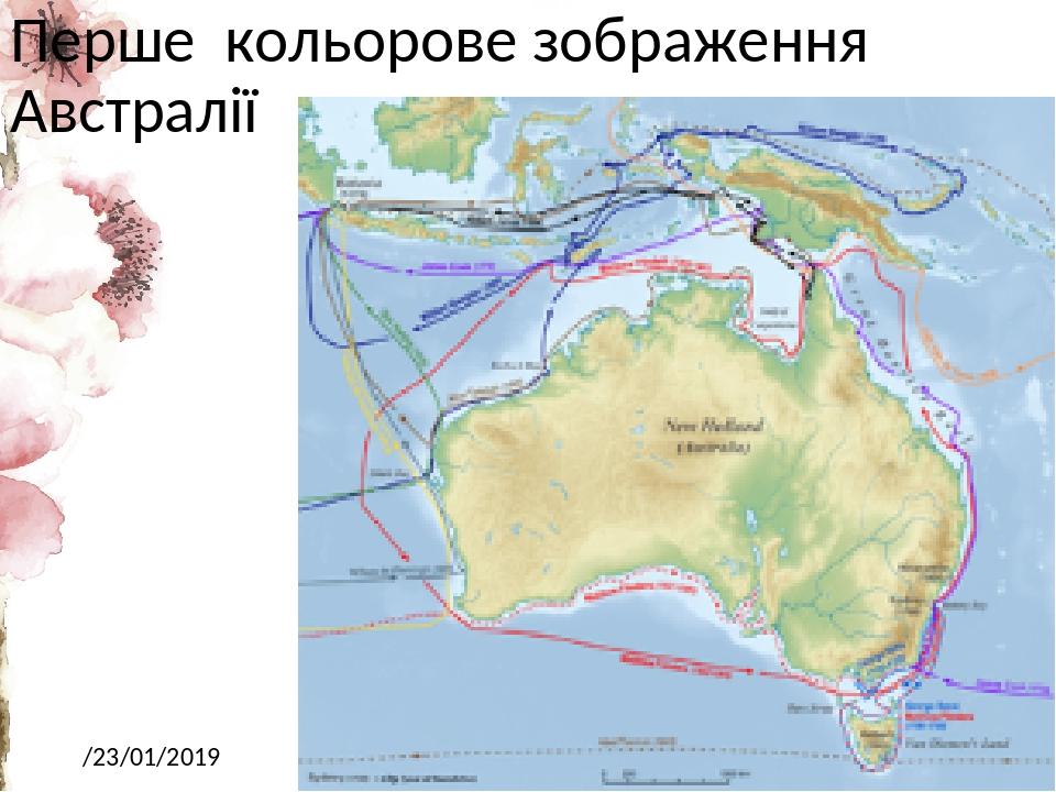 Перше кольорове зображення Австралії /23/01/2019