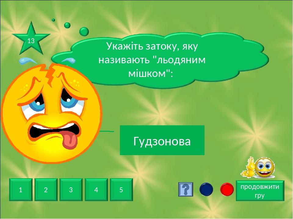Гудзонова