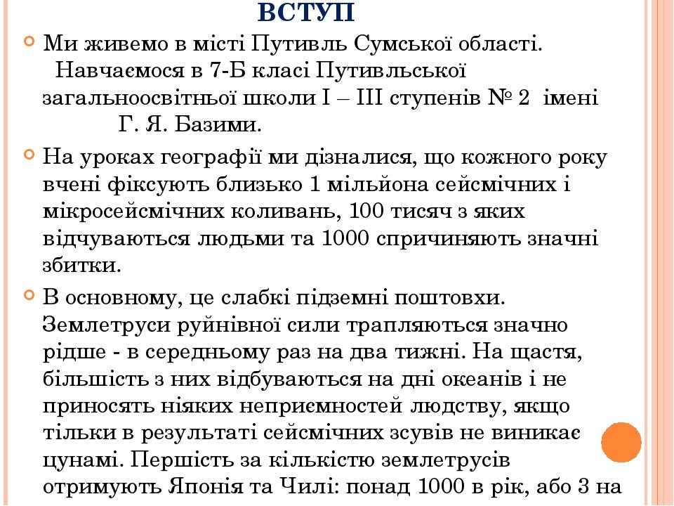 ВСТУП Ми живемо в місті Путивль Сумської області. Навчаємося в 7-Б класі Путивльської загальноосвітньої школи I – III ступенів № 2 імені Г. Я. Бази...