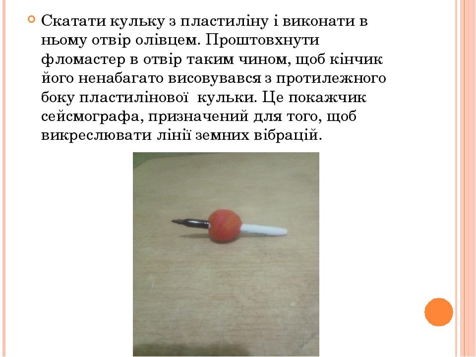Скатати кульку з пластиліну і виконати в ньому отвір олівцем. Проштовхнути фломастер в отвір таким чином, щоб кінчик його ненабагато висовувався з ...