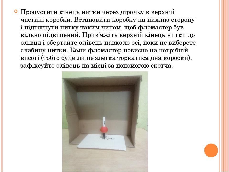 Пропустити кінець нитки через дірочку в верхній частині коробки. Встановити коробку на нижню сторону і підтягнути нитку таким чином, щоб фломастер ...