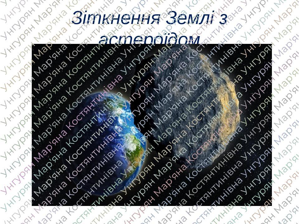 Зіткнення Землі з астероїдом