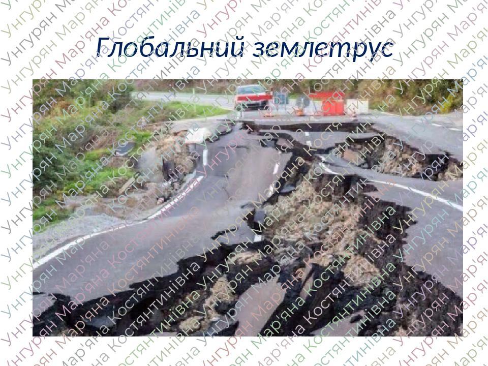 Глобальний землетрус