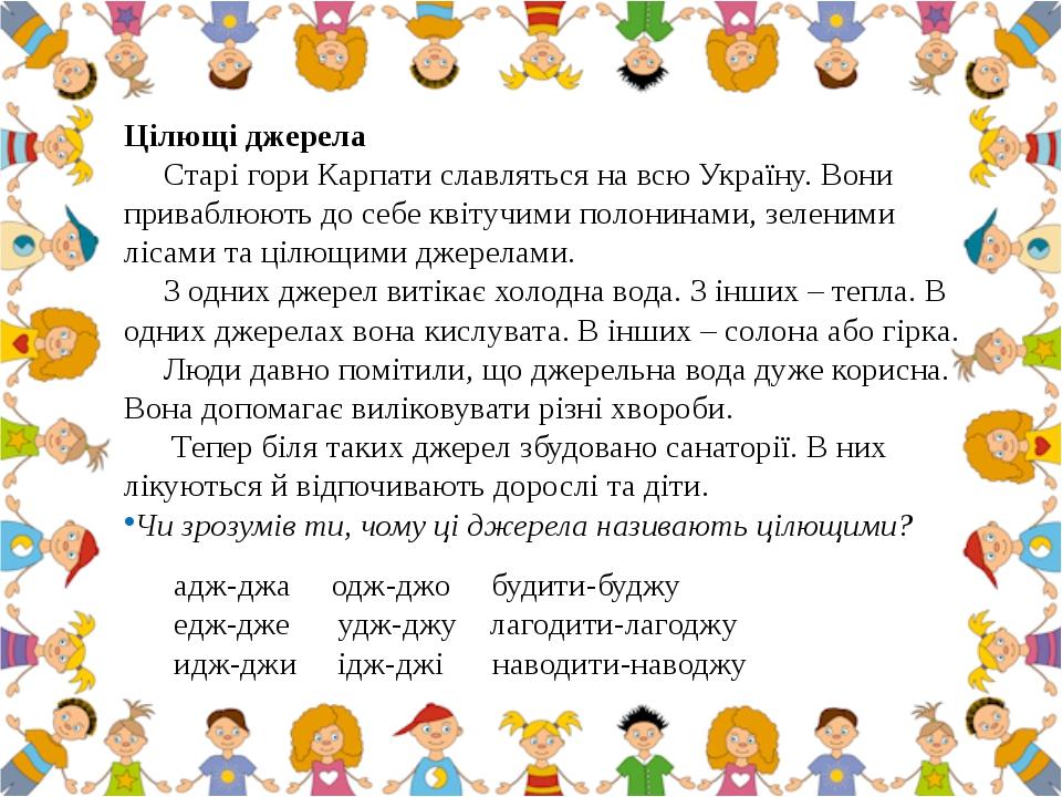 Цілющі джерела Старі гори Карпати славляться на всю Україну. Вони приваблюють до себе квітучими полонинами, зеленими лісами та цілющими джерелами. ...