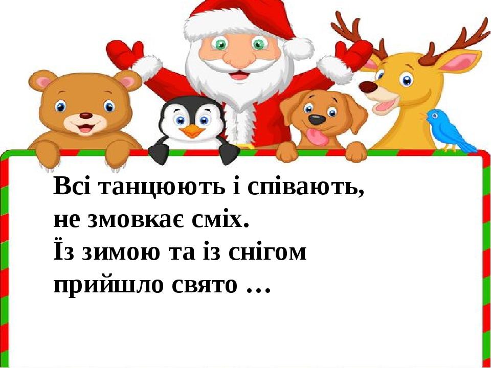 Всі танцюють і співають, не змовкає сміх. Їз зимою та із снігом прийшло свято …