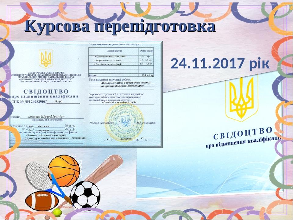 Курсова перепідготовка 24.11.2017 рік