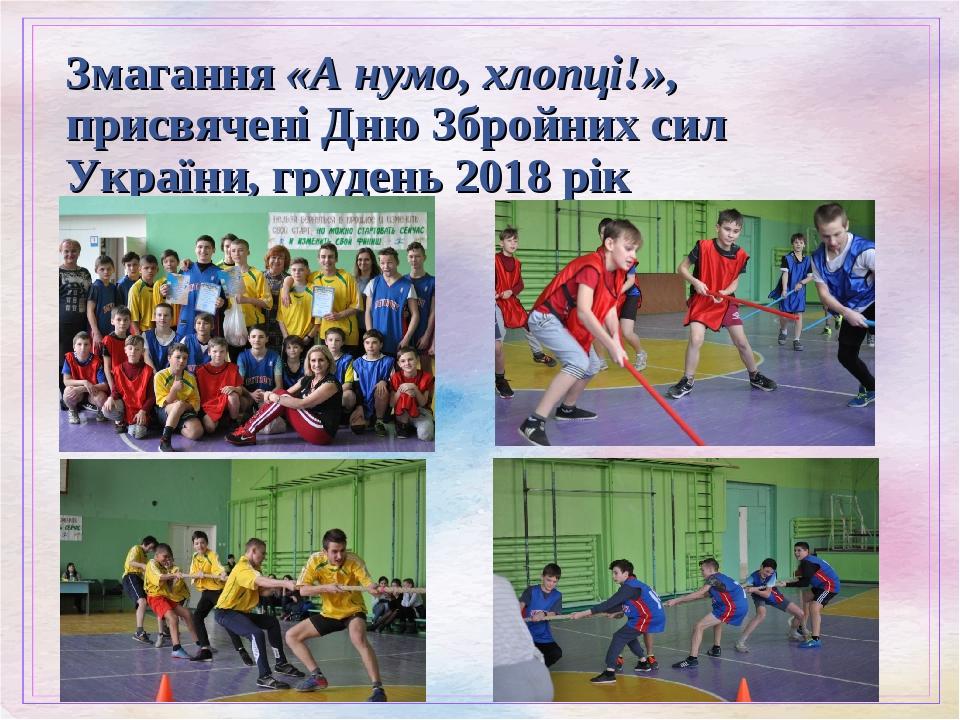 Змагання «А нумо, хлопці!», присвячені Дню Збройних сил України, грудень 2018 рік