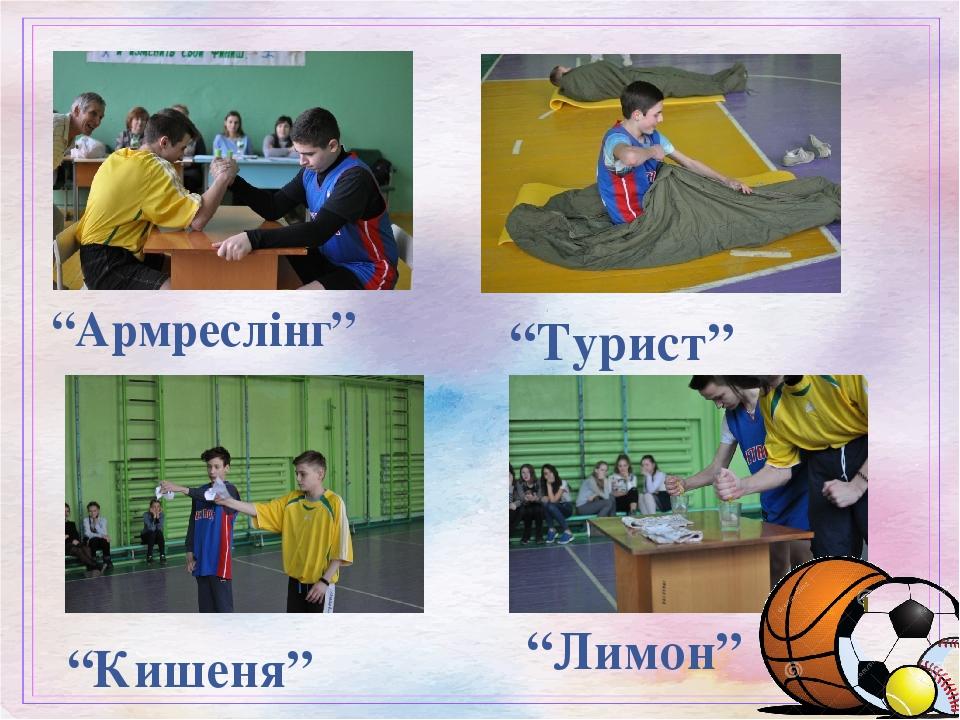 """Армреслінг"" ""Турист"" ""Кишеня"" ""Лимон"""
