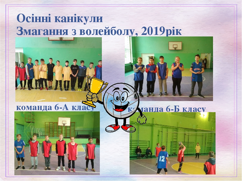 Осінні канікули Змагання з волейболу, 2019рік команда 6-Б класу команда 6-А класу