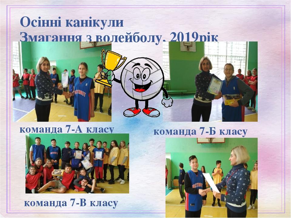 Осінні канікули Змагання з волейболу, 2019рік команда 7-Б класу команда 7-А класу команда 7-В класу