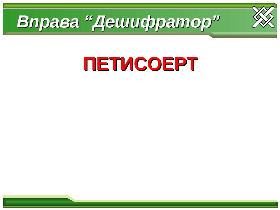 """Вправа """"Дешифратор"""" ПЕТИСОЕРТ"""
