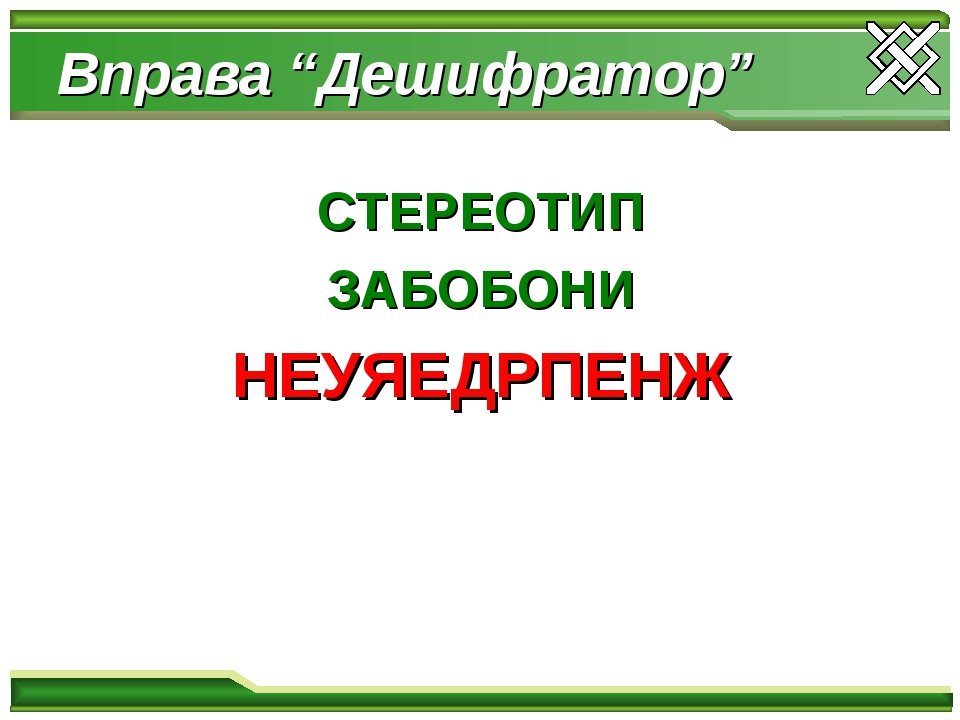 "Вправа ""Дешифратор"" СТЕРЕОТИП ЗАБОБОНИ НЕУЯЕДРПЕНЖ"