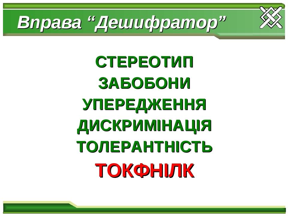 """Вправа """"Дешифратор"""" СТЕРЕОТИП ЗАБОБОНИ УПЕРЕДЖЕННЯ ДИСКРИМІНАЦІЯ ТОЛЕРАНТНІСТЬ ТОКФНІЛК"""