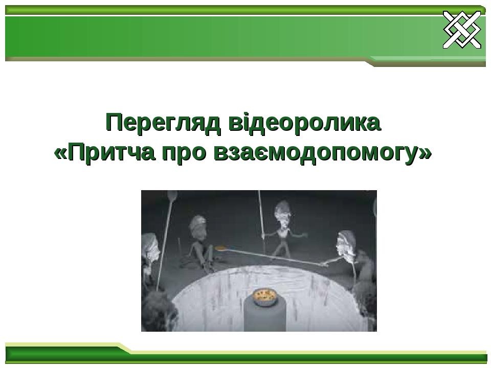 Перегляд відеоролика «Притча про взаємодопомогу»