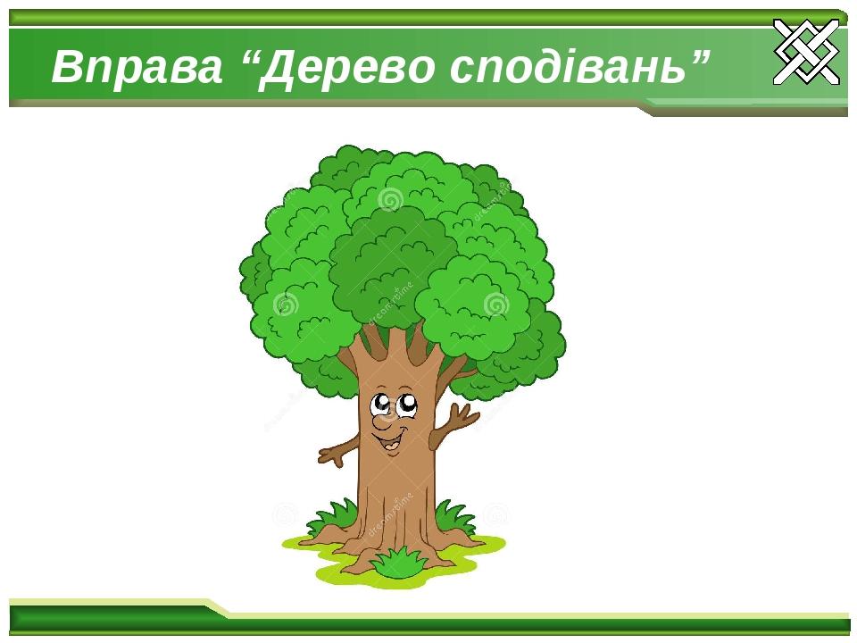 """Вправа """"Дерево сподівань"""""""