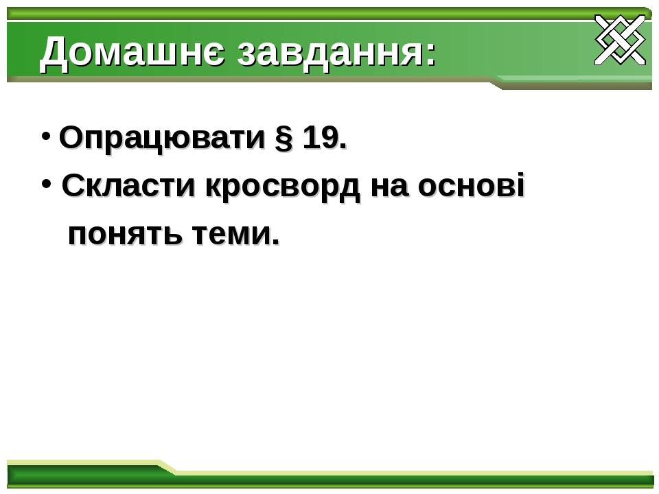Домашнє завдання: Опрацювати § 19. Скласти кросворд на основі понять теми.