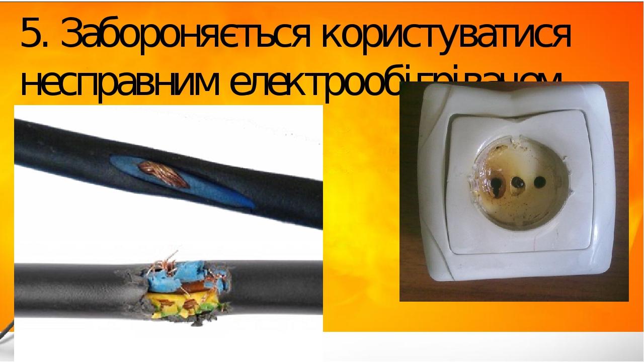 5. Забороняється користуватися несправним електрообігрівачем.