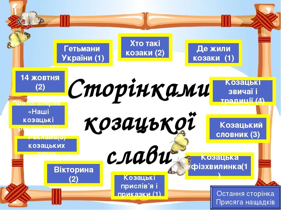 Спочатку козаки жили невеликими гуртами по степах. Пізніше почали об'єднуватись у великі військові загони. Обирали собі отаманів і жили на великих ...