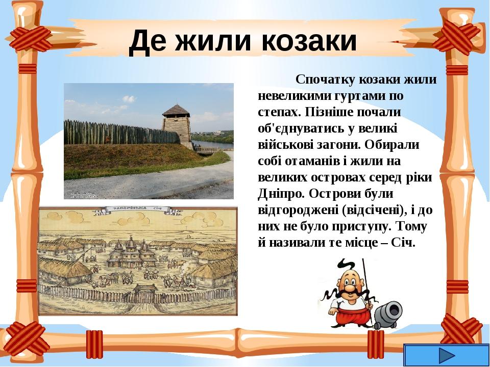Сторінками козацької слави Хто такі козаки (2) Де жили козаки (1) Козацькі звичаї і традиції (4) Козацький словник (3) Козацька фізхвилинка(1) Коза...