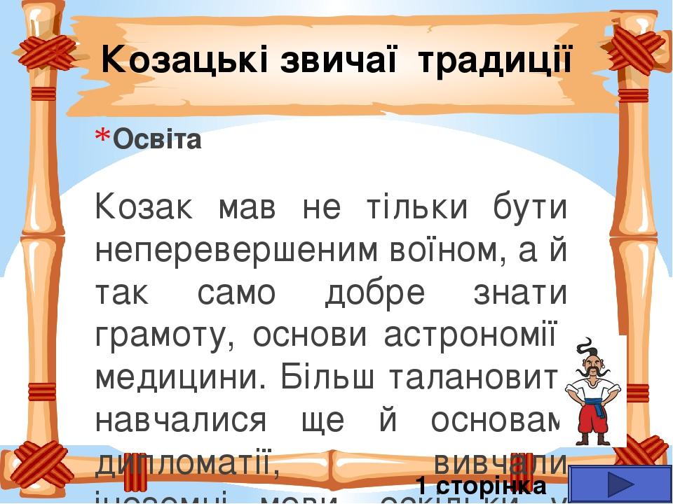 Береженого бог береже, а козака шабля стереже. Де козак, там і слава. Коли козак у полі, то він на волі. Хліб та вода — то козацька їда. Козак ...