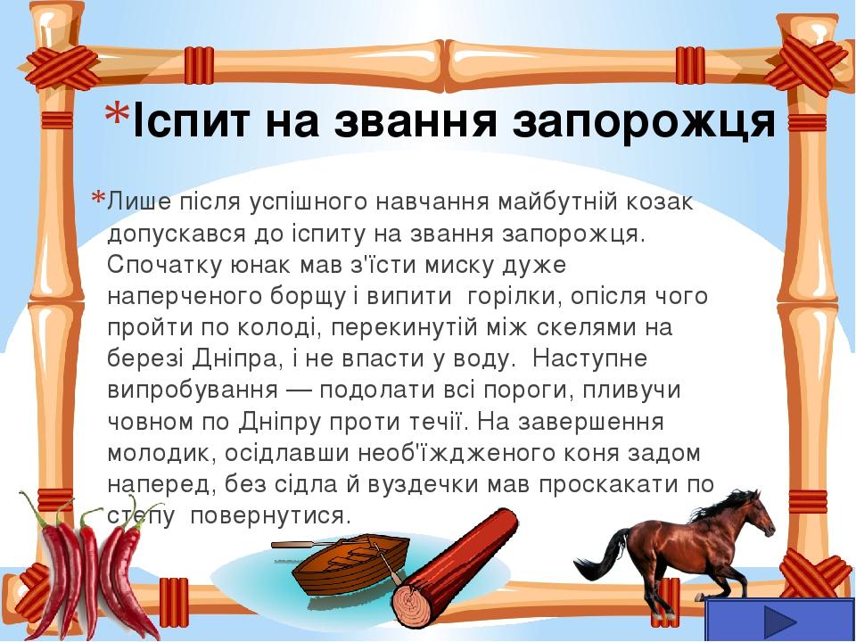 1 сторінка Наші козацькі розваги Ми всі разом відпочиваємо Та козацький рід прославляємо