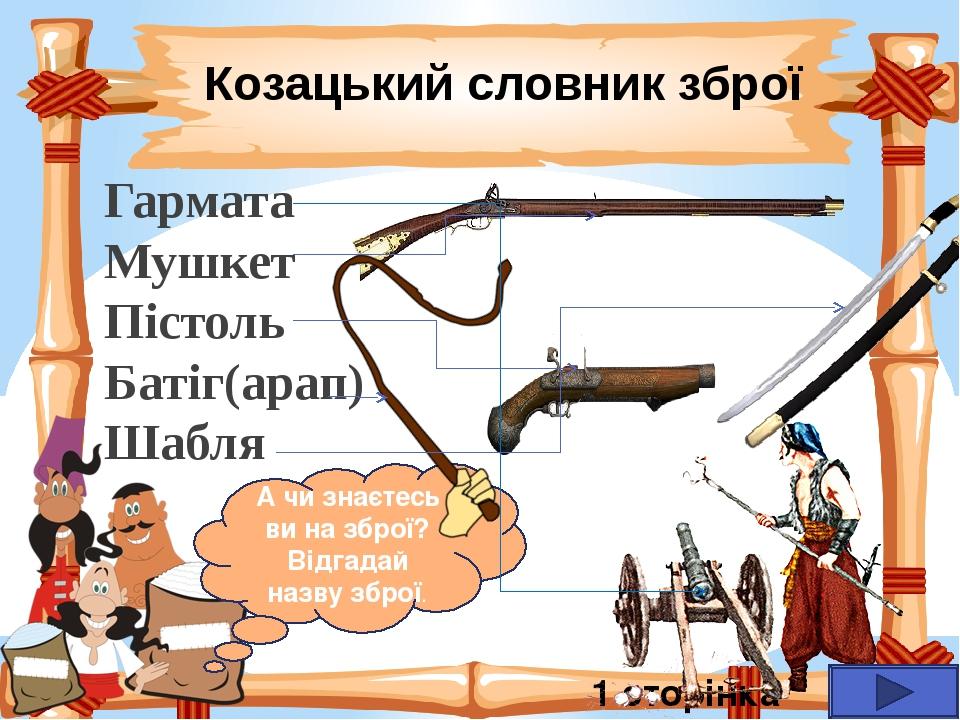 Реклама козацьких страв Козацький кулеш Борщ («Гетьманський», з линами, з квасолею пісний, зелений, затовчений салом та часником) Вареники з картоплею
