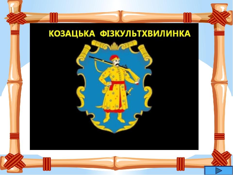 Тепер я точно знаю, що я нащадок козаків. Щоб козацькому роду Не було переводу Присягайте на вірність Вкраїні й народу. Присягаєм – край...